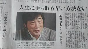 ◆プロレスラー小橋建太 新聞記事◆