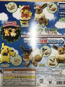 ポケットモンスター ポケモンLet' Go! ピカチュウ・Let's Go! イーブイ 全5種セット ガチャ ガシャポン Pokemon