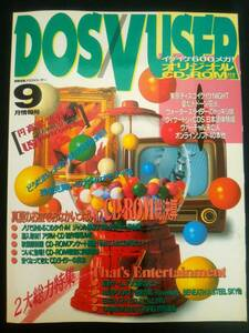 Ba1 03974 DOS/VUSER 別冊宝島[ドスブイユーザー] 1994年9月情報号 特集:CD-ROM 世界の窓からこんにちは。 USA快適パソコングッズ図鑑 他