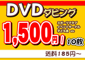 DVD. dubbing work receive! Circle action * child . Event * sport convention etc. . several member .. increase .. support does.1,500 jpy /10 sheets