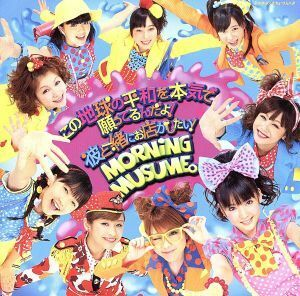 この地球の平和を本気で願ってるんだよ!(初回生産限定盤B)(DVD付)/モーニング娘。