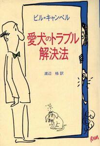 愛犬のトラブル解決法/ウイリアム・E.キャンベル【著】,渡辺格【訳】