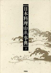 日本料理由来事典/川上行蔵(著者),西村元三朗(著者)