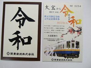 関東鉄道 令和 記念乗車券&記念カード 限定 キップ 切符