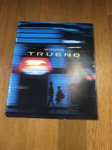 ◆ '96年5月現在 ◆ トヨタ スプリンタ- トレノ 110系 ◆ カタログ ◆