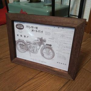 パンサーオート販売 パンサー号 昭和レトロ 額装品 カタログ 絶版車 旧車 バイク 資料 インテリア 送料込み