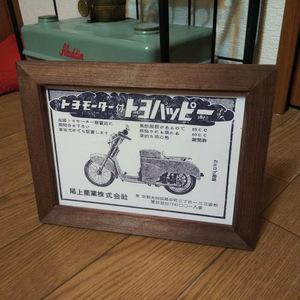 尾上産業 トヨハッピートヨモーター 昭和レトロ 額装品 カタログ 絶版車 旧車 バイク 資料 インテリア 送料込み