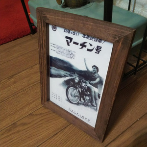 マーチン製作所 マーチン号 昭和レトロ 額装品 カタログ 絶版車 旧車 バイク 資料 インテリア 送料込み