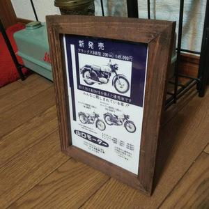山口自転車 山口モーター デラックス800型 昭和レトロ 額装品 カタログ 絶版車 旧車 バイク 資料 インテリア 送料込み