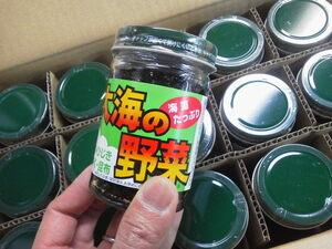 ★ご飯のお供!海の野菜たっぷり!大海の野菜(150g)×3瓶