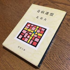 北 杜夫☆新潮文庫 奇病連盟 (8刷)☆新潮社