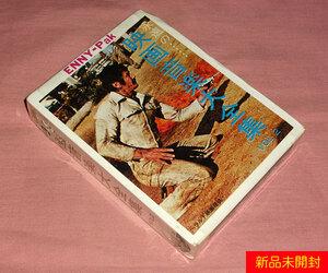 ◆8トラック(8トラ)◆(未開封) [映画音楽大全集 VOL.2] '雨の訪問者/イージーライダー'等16曲収録◆