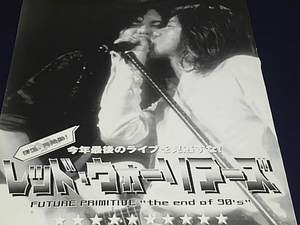 RED.WARRIORS レッドウォーリアーズ★Future.primitive The.end.of 90's 中野サンプラザホール★雑誌コンサート広告切り抜き★