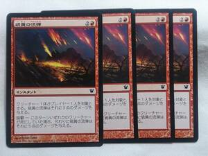 C赤 硫黄の流弾 日本語4枚セット