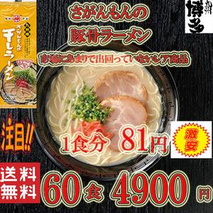 お徳用 激安 豚骨ラーメン 激レア 人気 九州味 さがんもんの干しラーメン とんこつ味  60食分 クーポン消化 うまかばい