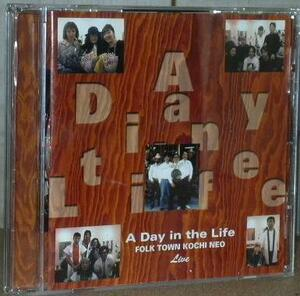 ◎フォークタウン高知ネオ/A Day In The Life 2000年12月20日ライブ『路面電車』『東京にいる君に』収録