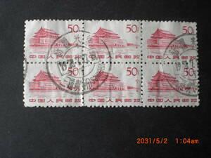 普11-50分 天安門田型に満月印 新疆米泉1979・7・21三道(所) 大型バイリン印 鮮明印