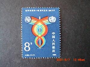 世界電気通信の日ー電信と衛星 1種完 未使用 1981年 中共・新中国 VF/NH
