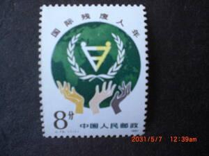 国際障碍者年ーシンボルマークと3人種の手 1種完 未使用・単片 1981年 中共・新中国