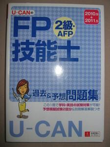 ・ユーキャンのFP技能士 過去&予想問題集2010-2011年U-CAN : テーマ学科・実技別に分かりやすく解説・自由国民社 定価:¥2,200