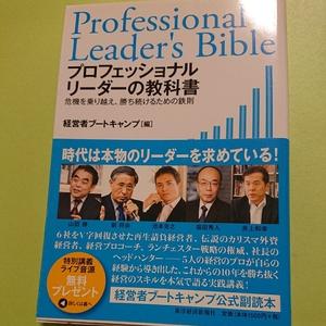 プロフェッショナルリーダーの教科書 経営者ブートキャンプ東洋経済新報社 1500円+税 9784492532874