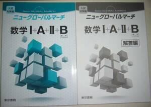 ■ニューグローバルマーチ数学Ⅰ+A+Ⅱ+B  別冊解答編付 東京書籍  2017