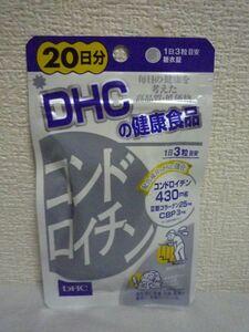 コンドロイチン 健康食品 ★ DHC ディーエイチシー ◆ 1個 60粒 20日分 サプリメント 糖衣錠