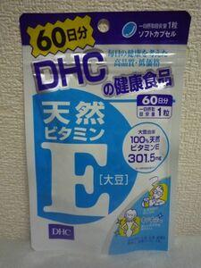 天然ビタミンE [大豆] 健康食品 ★ DHC ディーエイチシー ◆ 1個 60粒 60日分 サプリメント ソフトカプセル