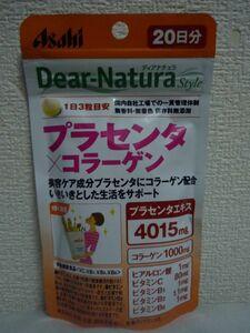 Dear-Natura Style ディアナチュラスタイル プラセンタ×コラーゲン ★ アサヒ Asahi◆ 1個 60粒 20日分 サプリメント 栄養機能食品 無添加