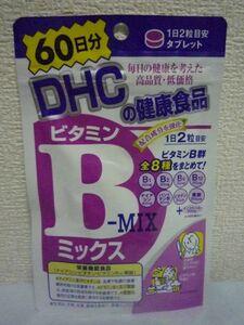 ビタミンBミックス 60日分 栄養機能食品 ★ DHC ディーエイチシー ◆ 2個 (1個 120粒) タブレット ビタミンB群配合 健康食品 サプリメント
