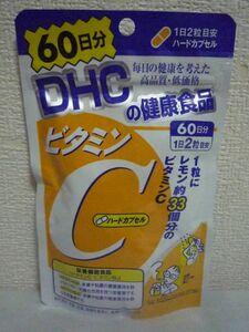 ビタミンC ハードカプセル 健康食品 ★ DHC ディーエイチシー ◆ 2個 (1個 120粒 60日分) 栄養機能食品 ビタミンB2も配合