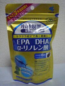 小林製薬の栄養補助食品 EPA DHA α-リノレン酸 約30日分 ★ 180粒 サプリメント EPA・DHA含有精製魚油・α-リノレン酸含有シソ油配合食品