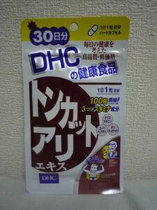 トンカットアリエキス 健康食品 ★ DHC ディーエイチシー ◆ 1個 30粒 30日分 サプリメント ハードカプセル
