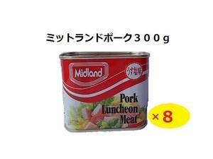 ミッドランドポーク×8缶