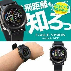 新品 イーグルビジョン エース 防水仕様 腕時計型 EV-933 税込 (全国送料無料)