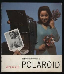 ポラロイド ランドカメラ 120型 カタログ1冊のみの出品です :POLAROID LAND CAMERA 120カタログ (株)ヤシカ