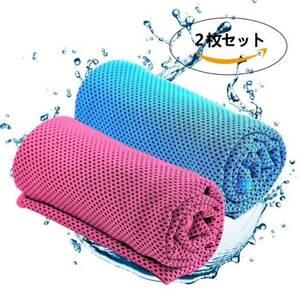 冷却タオル スポーツタオル 2枚セット 軽量 速乾 超吸水 ひんやりタオル クールタオル 熱中症対策 グッズ ヨガ 運動
