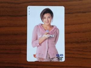 未使用 クオカード 500 藤原紀香 J-PHONE(現ソフトバンク)