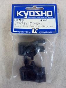 【RCパーツ】KYOSHO 京商 GT33 リヤハブキャリア(ナロー):