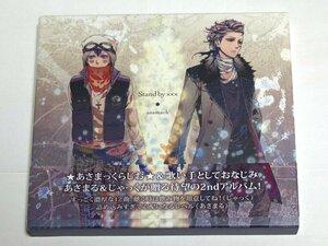 あさまっく / Stand by ××× 初回生産限定盤 CD アルバム Stray Sheep,マテリアル,ゴーストレディオ