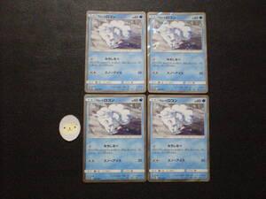ポケモンカード アローラロコン みちしるべ キラ プロモ 052/SM-P 4枚セット