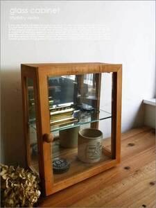ガラスショーケースCO小/北欧シャビー雅姫ナチュラルアンティークヴィンテージ木製ウッドアクセサリージュエリーケースコレクション