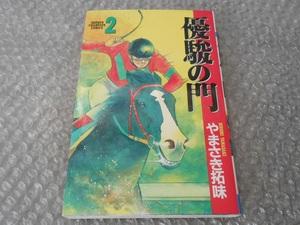 優駿の門 やまさき拓味 サイン 初期 2巻 サイン入り本 直筆