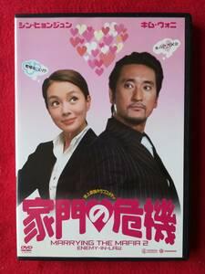 DVD 【セル版】  家門の危機