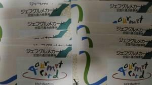 ★送料無料★「全国共通食事券ジェフグルメカード」10000円分(¥500×20枚)有効期限はなく、お釣りも出ます