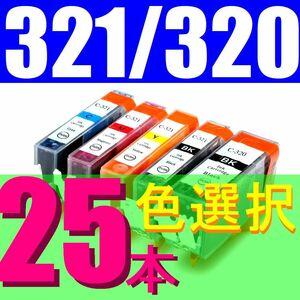 ■送料無料■BCI-320/321■25本セット■色選択自由 キャノン互換インク 新品未開封 canon 送料込 ICチップ付き