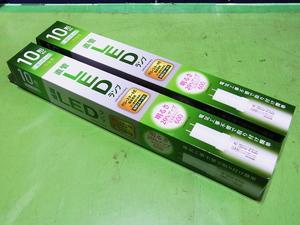 ■■【即決】IRIS OHYAMA アイリスオーヤマ 直管LEDランプ 昼白色 10形相当 2本セット LDG10T・N・4/6V2 新品・未使用品!