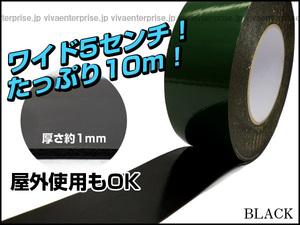 同梱可 強力 両面テープ [幅5.0cm×10m巻] クッション スポンジタイプ 粘着テープ 多用途 屋外用 接着 補修 DIY 工具/18ψ