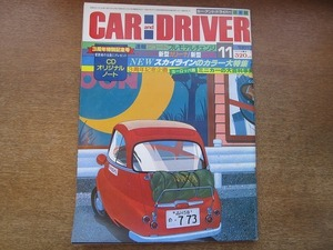 1905nkt●CAR AND DRIVER カーアンドドライバー 1981.11●アコード フルモデルチェンジ/NEWスカイライン/トヨタ・カリーナ/マツダ・コスモ