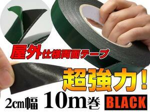 送料安 巾2cm×10m巻 両面テープ 屋外用 驚異的接着力/10к